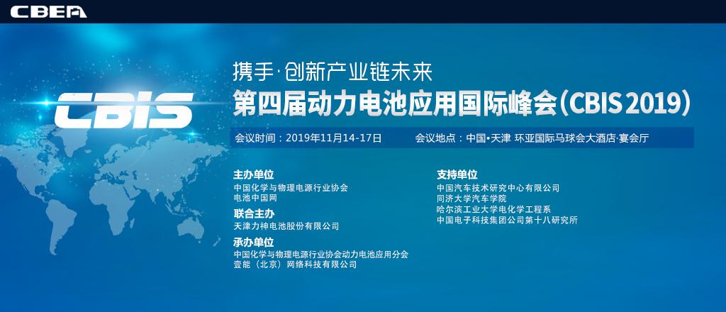 CBIS2019第四屆動力kok體育app官網下載應用國際峰會