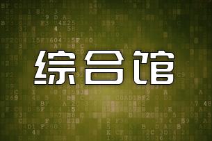 CIBF2018网络预展-综合馆