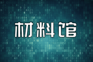 CIBF2018网络预展-材料馆