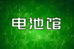 CIBF2018网络预展-电池馆