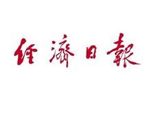 【經濟日報】第一屆動力kok體育app官網下載應用國際峰會在京召開,聚焦動力kok體育app官網下載發展瓶頸