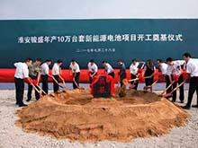 總投資100億元 淮安駿盛kok體育app官網下載生產基地奠基
