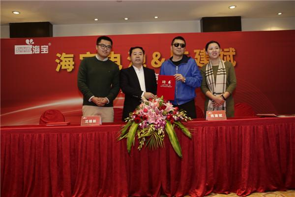 海宝电池&金马影帝陈建斌形像大使签约仪式暨新技术发布会在京举行