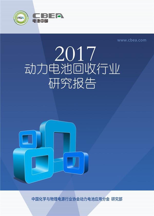 2017动力电池回收行业研究报告-封面.jpg
