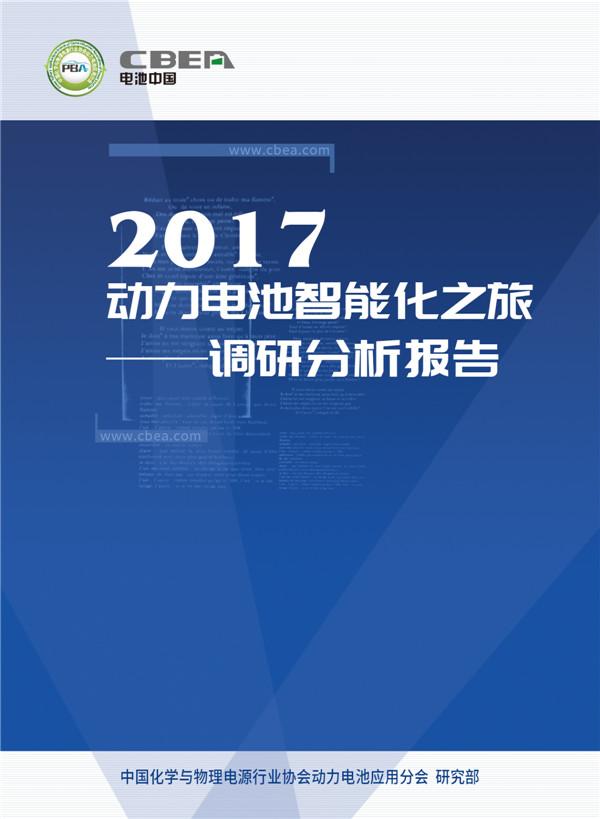 2017动力电池智能化之旅——调研分析报告-封面.jpg