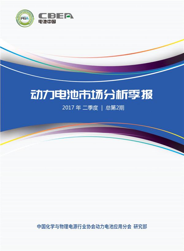 动力电池市场分析季报(2017年二季度)