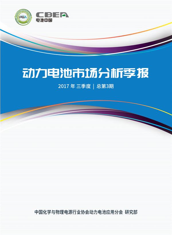 动力电池市场分析季报(2017年三季度)