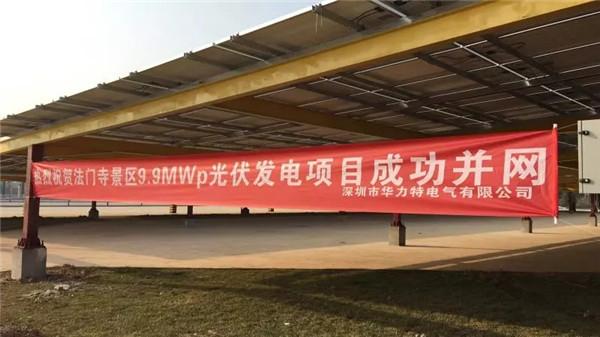 华力特法门寺9.9MWp光伏发电项目成功并网