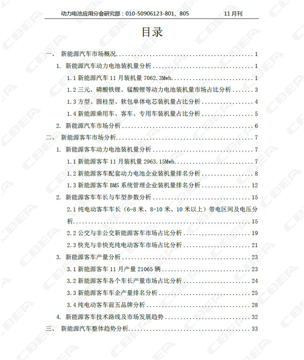 "Li+研究│""客""降""专""升明显 剖析2017年1-11月新能源汽车市场"