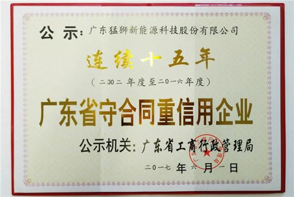 """猛狮科技连续15年获""""广东省守合同重信用企业""""称号"""