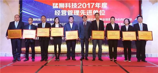 砥砺奋进、共创华章,猛狮科技召开2017年度总结表彰大会