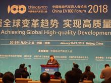 視頻直播   中國電動汽車百人會論壇(2018)