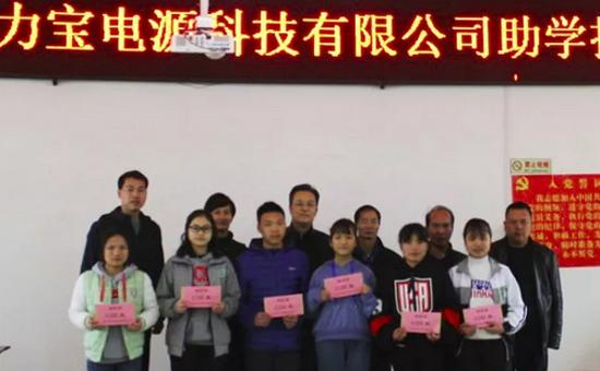 猛狮科技旗下柳州动力宝连续五年爱心助学柳州三江中学