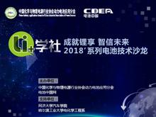 Li+学社·成就锂享 智信未来 2018'系列电池技术沙龙