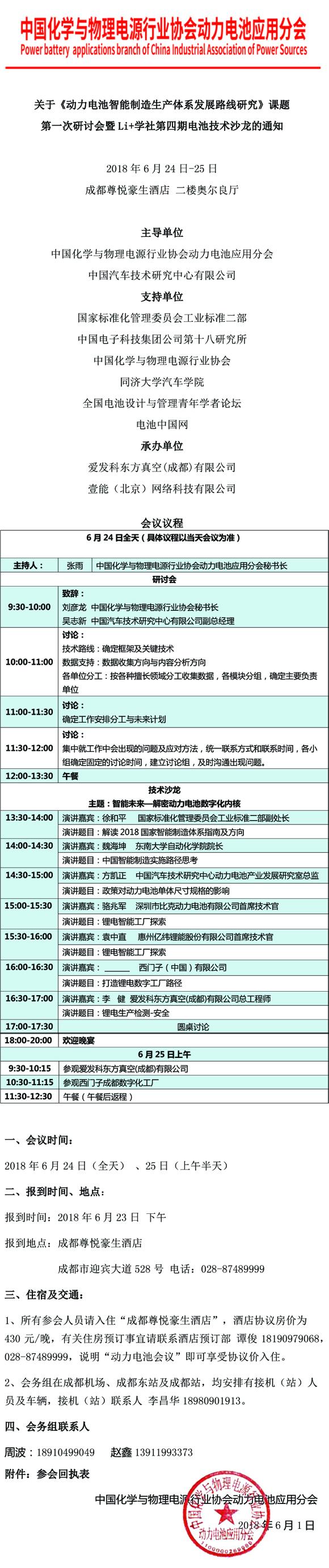 会议通知【成都】0601(1)1-网站.jpg
