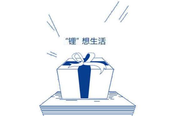 """""""锂想""""2018第三届动力电池应用国际峰会(CBIS2018) 第一轮通知"""
