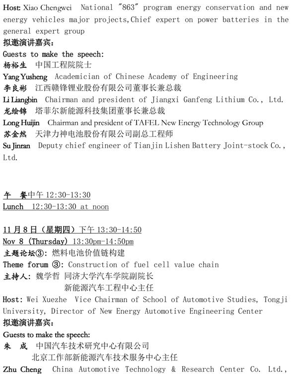 """""""锂想""""2018第三届动力电池应用国际峰会(CBIS2018)第二轮通知"""