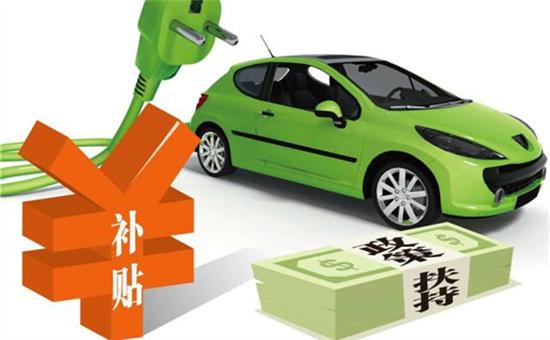 消息人士:明年新能源汽车补贴整体将退坡40% 系统能量密度低于140Wh/kg或将拿不到补贴
