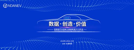 """5大亮点抢先看,""""数据·创造·价值""""——新能源汽车国家大数据联盟2018年会即将于11月23日举行"""