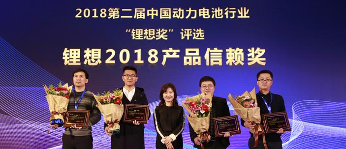 """圖為榮獲""""鋰想2018產品信賴獎""""的企業代表合影"""