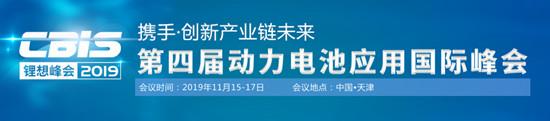 关于举办第四届动力电池应用国际峰会(CBIS2019)的通知