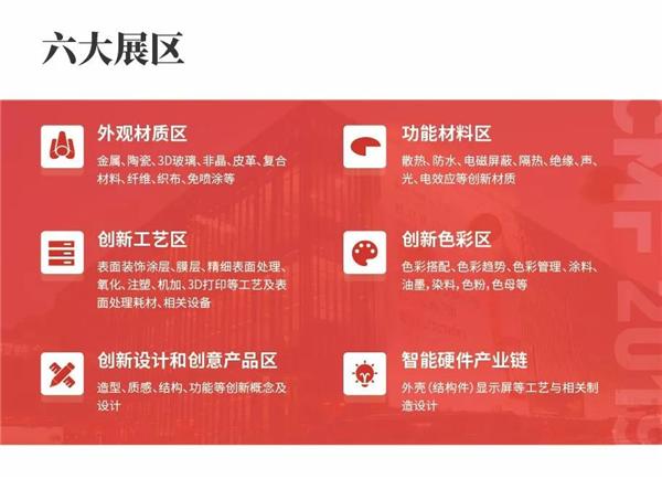 """2019国际CMF展11月再聚羊城 这些亮点""""抢鲜""""看"""