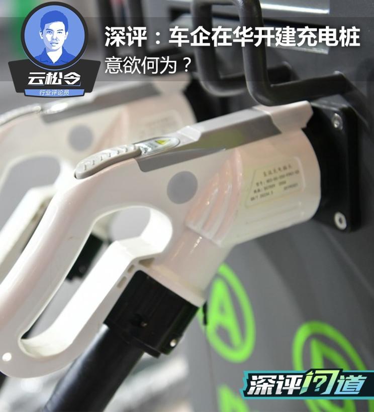 深评:国外车企为何此时在华建充电桩?