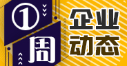 一周企業動態(10月12日-10月18日)