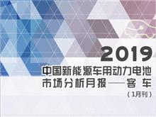 2019中國新能源車用動力kok體育app官網下載市場分析月報——客車(1月刊)