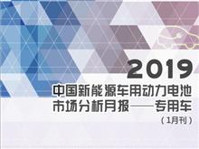 2019中國新能源車用動力kok體育app官網下載市場分析月報——專用車(1月刊)