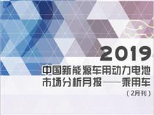 2019中國新能源車用動力kok體育app官網下載市場分析月報——乘用車(2月刊)