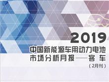 2019中國新能源車用動力kok體育app官網下載市場分析月報——客車(2月刊)
