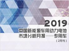 2019中國新能源車用動力kok體育app官網下載市場分析月報——專用車(2月刊)