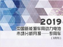 2019中國新能源車用動力kok體育app官網下載市場分析月報——專用車(3月刊)