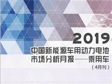 2019中國新能源車用動力kok體育app官網下載市場分析月報——乘用車(4月刊)