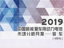 2019中國新能源車用動力kok體育app官網下載市場分析月報——客車(4月刊)