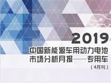 2019中國新能源車用動力kok體育app官網下載市場分析月報——專用車(4月刊)