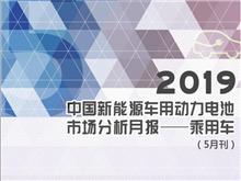 2019中國新能源車用動力kok體育app官網下載市場分析月報——乘用車(5月刊)