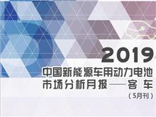 2019中國新能源車用動力kok體育app官網下載市場分析月報——客車(5月刊)