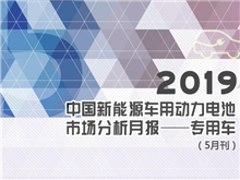 2019中國新能源車用動力kok體育app官網下載市場分析月報——專用車(5月刊)