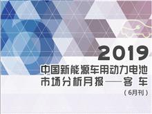 2019中國新能源車用動力kok體育app官網下載市場分析月報——客車(6月刊)