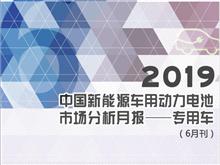 2019中國新能源車用動力kok體育app官網下載市場分析月報——專用車(6月刊)