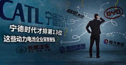 电池行业一周要闻(8月17-23日)
