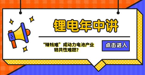 电池行业一周要闻(8月24-30日)