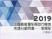2019中國新能源車用動力kok體育app官網下載市場分析月報——專用車