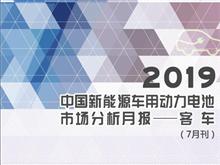 2019中國新能源車用動力kok體育app官網下載市場分析月報——客車