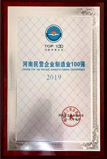 超威河南分公司荣登三大百强榜!