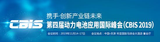 第四届动力电池应用国际峰会(CBIS2019)详细议程公布