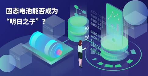 """固態kok體育app官網下載能否成為""""明日之子""""?"""