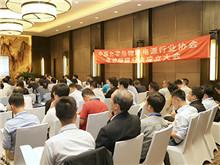 中國化學與物理電源行業協會kok體育app官網下載隔膜分會在常州成立